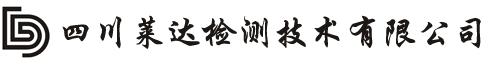 四川莱达检测技术有限公司